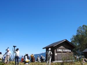 白樺峠 タカの見の広場
