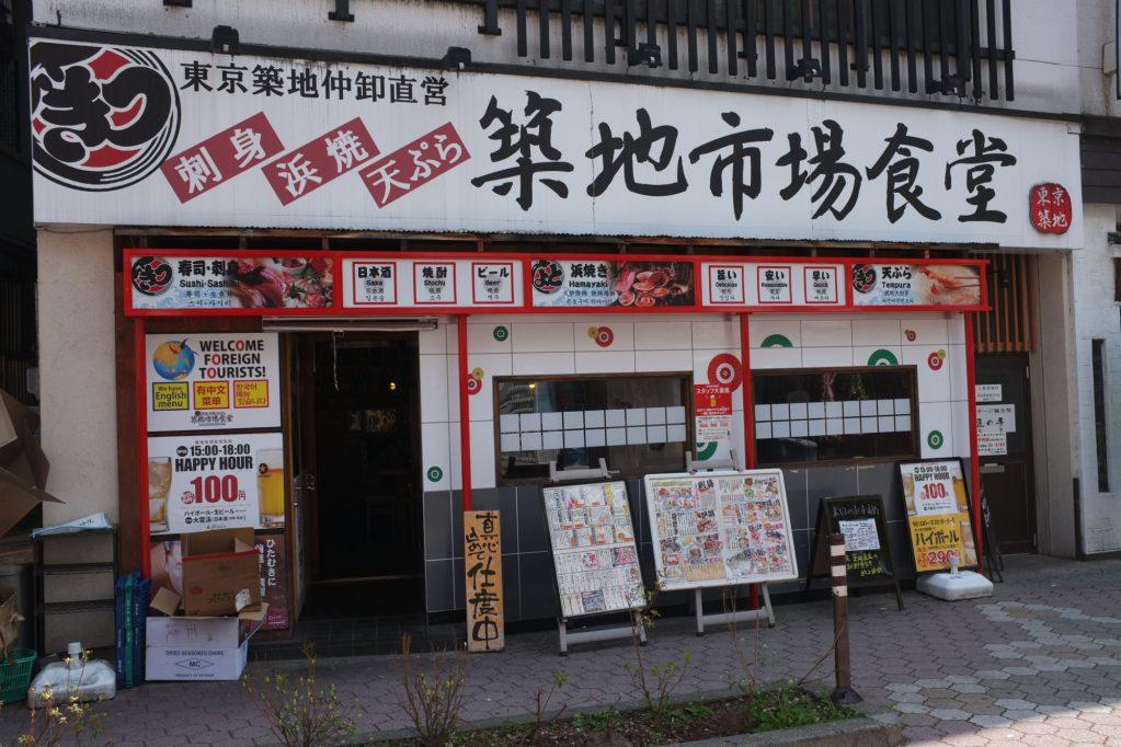 Tsukiji Ichiba Shokudo