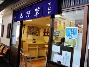 「站著吃蕎麥麵」JR松本站月台【山野草】