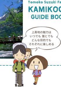 鈴木ともこさん一家の上高地案内ブック