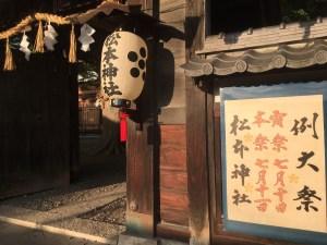 松本神社例大祭 2018