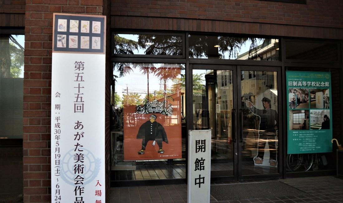 旧制高等学校記念館「第55回あがた美術会作品展」&柚木 沙弥郎さんの絵葉書