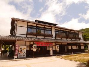 Hot Plaza溫泉會館~淺間溫泉