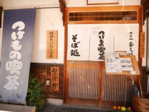 淺間溫泉【漬物喫茶】感受松本喫茶文化~蕎麥麵、漬物、宇治茶、溫泉饅頭~