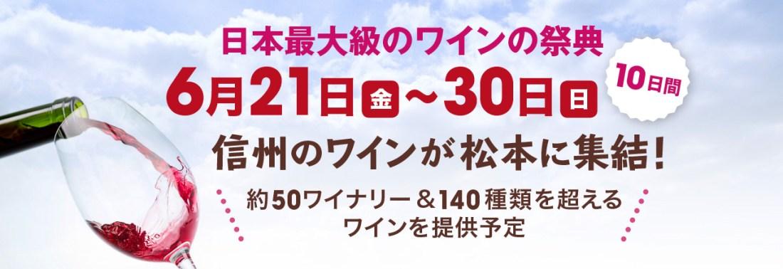2019信州ワインサミット in 松本