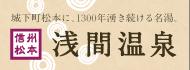 浅間温泉旅館協同組合