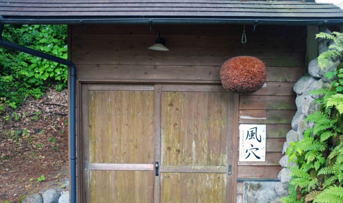 Fuketsu: The Natural Refrigerators in Inekoki