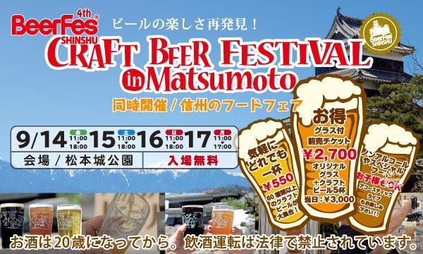 松本市9月各大活動~武士體驗、音樂會、啤酒盛宴、賞月雅樂、星期日朝市