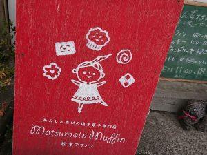 松本マフィン