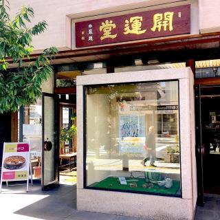 Магазин сладостей Каиундоу
