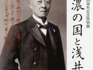 県歌制定50周年記念特別展「信濃の国と浅井洌」