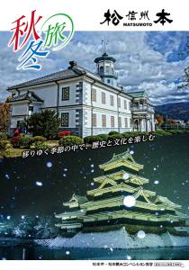 信州松本秋冬旅