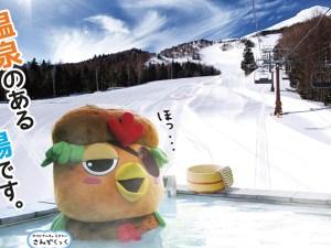 泊まって滑れば超〜おトク!!Mt.乗鞍スノーリゾート と のりくら観光協会 のタイアップ企画