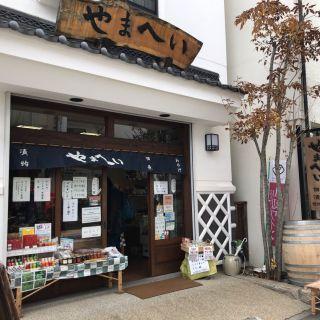 中町通(街道)上的特色名產店--「山平食品店」
