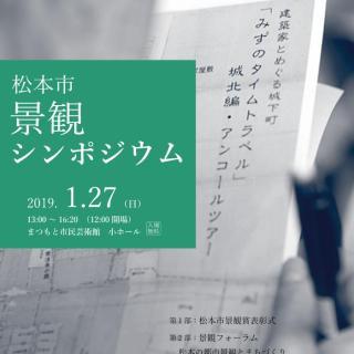 松本市景観シンポジウム2019