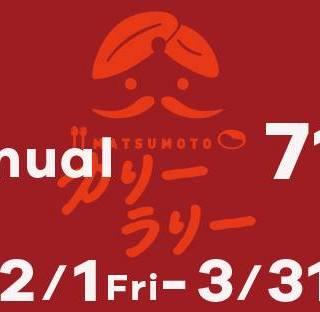 第5回松本カリーラリー2019