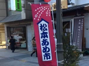 Фестиваль карамели в Мацумото