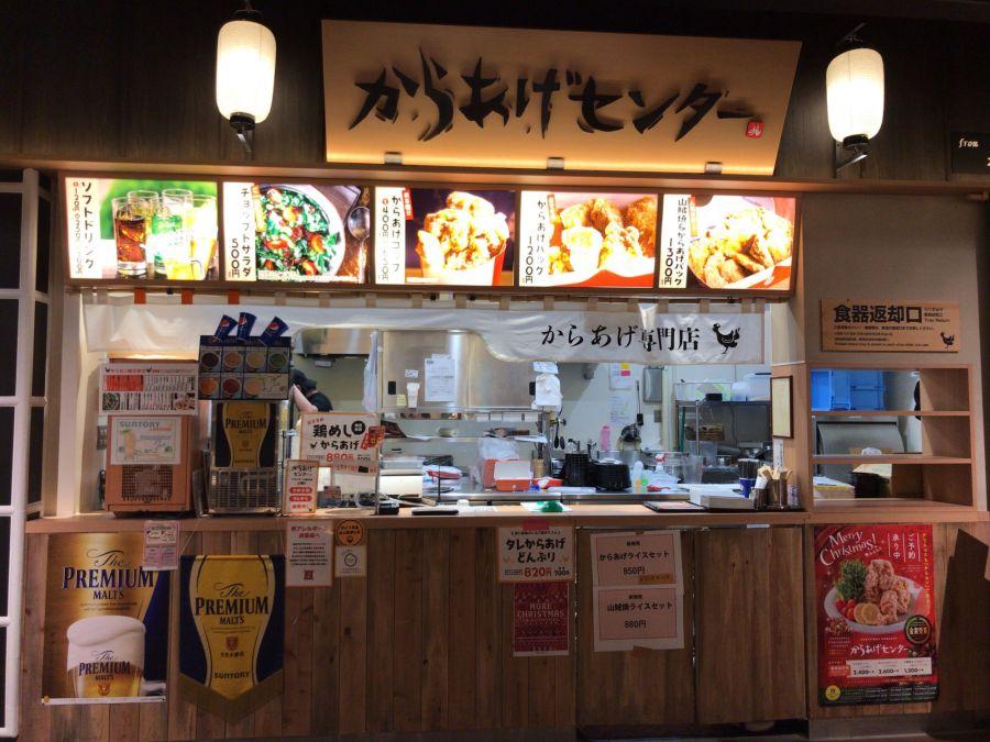 日式超大雞排「山賊燒」店--「からあげセンター」炸雞中心