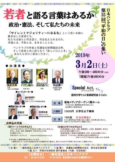 第35回「平和の日」の集い2019・松本 若者と語る言葉はあるか ~政治・憲法、そして私たちの未来