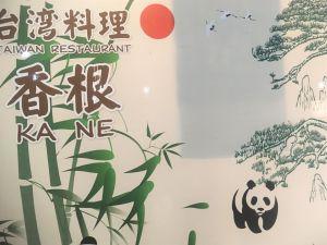台湾料理 香根