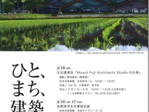 第13回 建築祭「ひと、まち、建築 見つめようくらしの場 2019」