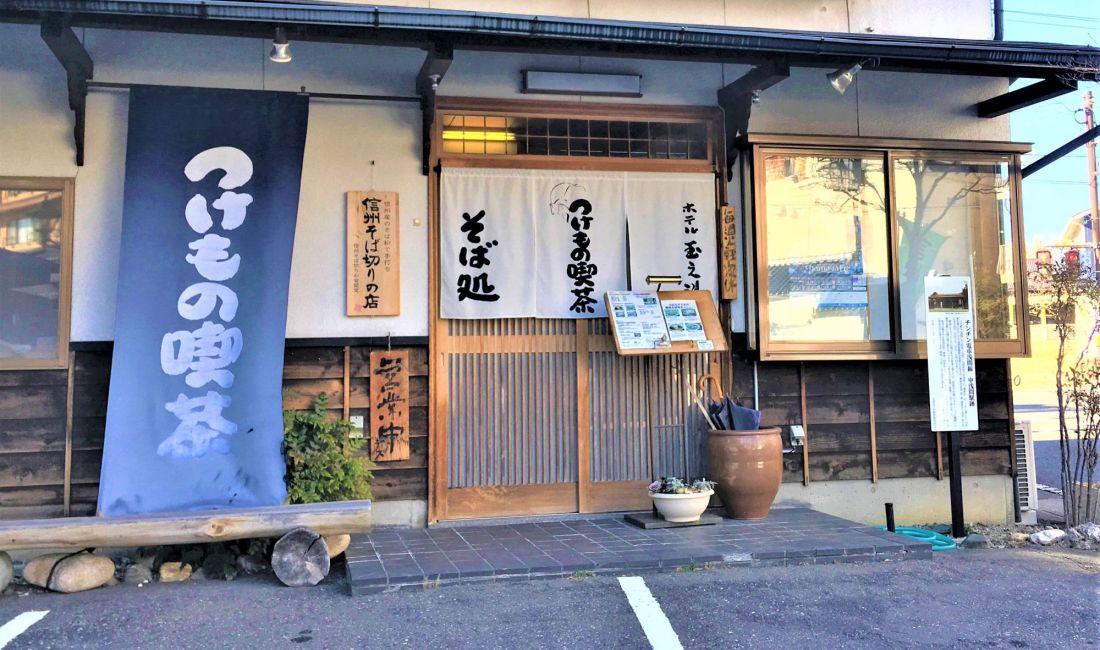 Eingelegtes-Gemüse Café und Sobanudeln !?! (つけもの喫茶)