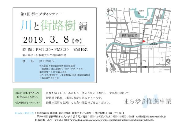 第1回 都市デザインツアー