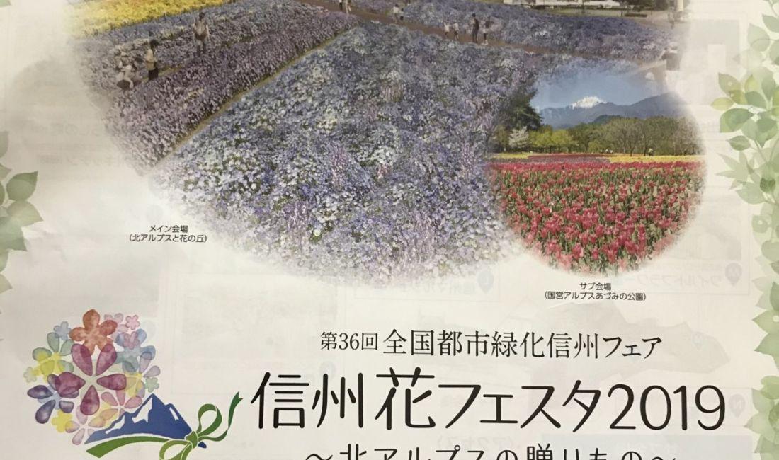第36屆全國都市綠化信州(長野)博覽會