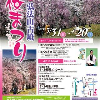 第27回弘法山古墳桜まつり