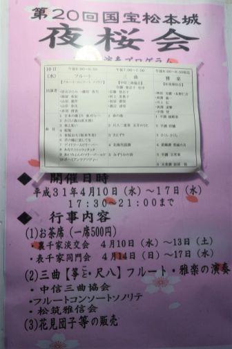 夜桜会プログラム