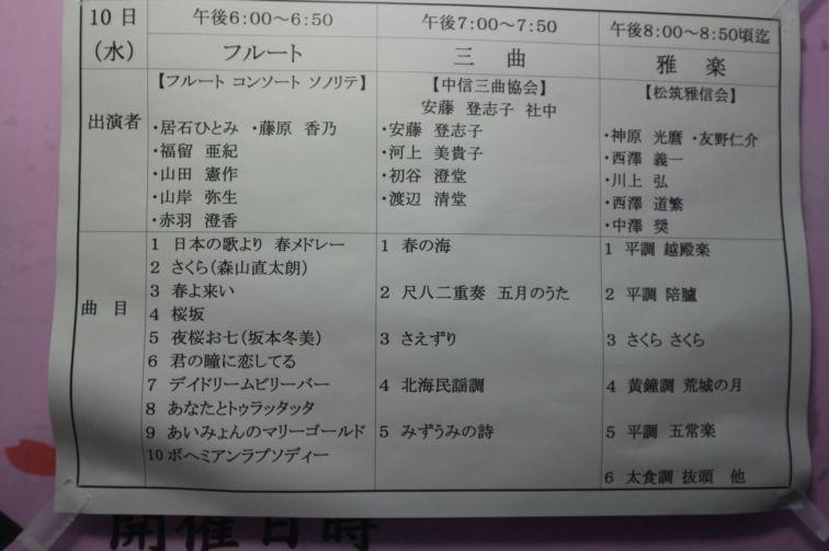 プログラム2夜桜会