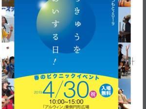 アースデイまつもと2019 愛と平和の文化祭