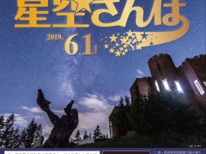 美ヶ原高原星空さんぽ2019