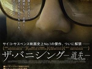 『ザ・バニシング 消失』松本シネマセレクト上映会