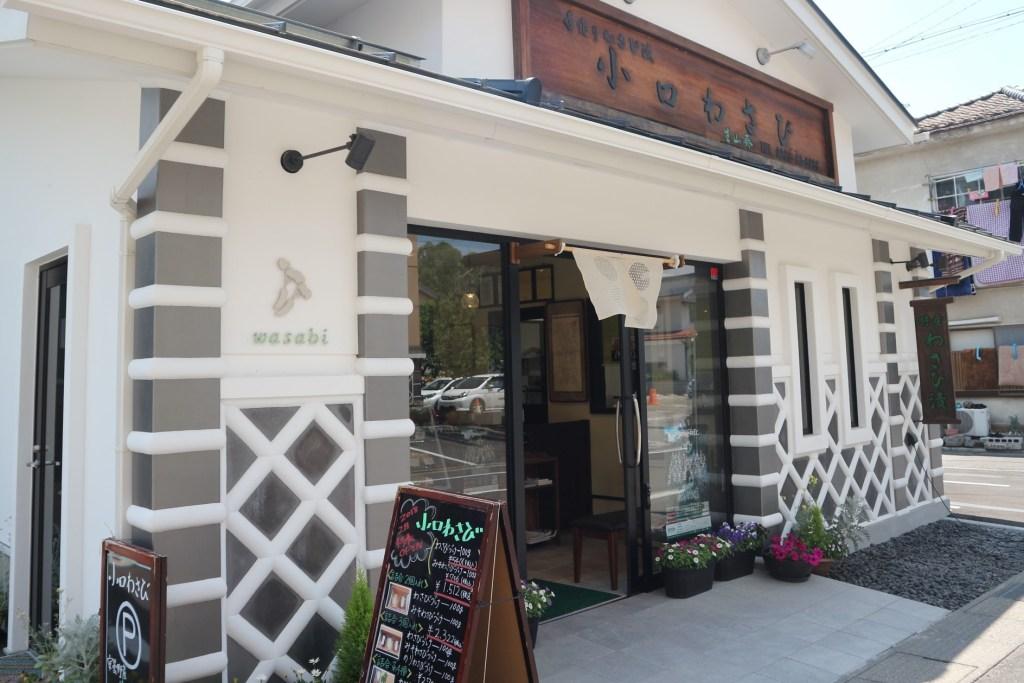 小口山葵店