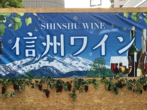Винный фестиваль 2019 Shinshu Wine Summit in Matsumoto