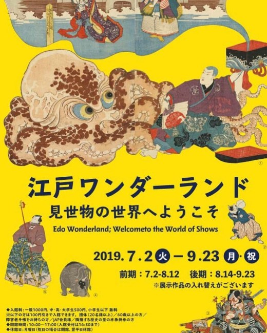 「江戸ワンダーランド 見世物の世界へようこそ」展 日本浮世絵博物館