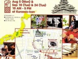 งานสัมผัสประสบการณ์ด้านวัฒนธรรมที่ถนนนากะมาจิ