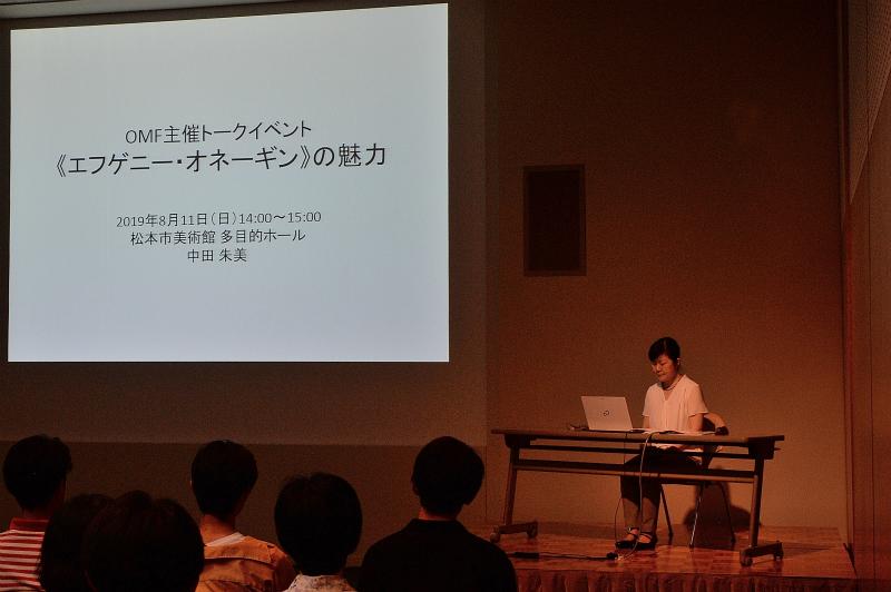OMF   中田朱美さんレクチャー「エフゲニー・オネーギンの魅力を徹底解説」