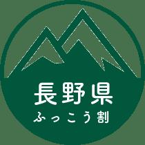 「がんばろう信州!観光キャンペーン」のお知らせ!