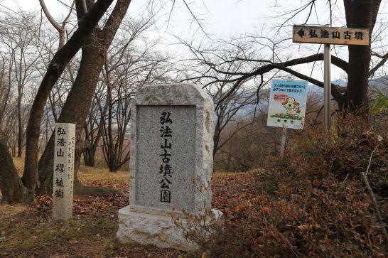 弘法山古墳碑