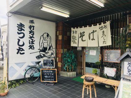 Soba-Restaurant