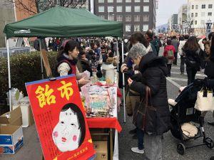 松本新年传统活动「飴市」 (糖果节)