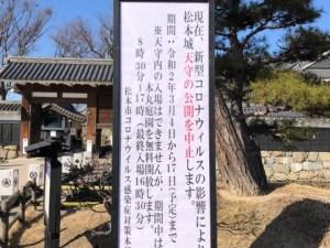 コロナウィルス対策として国宝松本城をはじめ市の施設休館のお知らせ