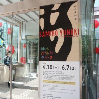 柚木沙弥郎のいま 松本市美術館