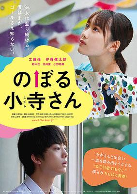 松本CINEMAセレクト映画上映会『のぼる小寺さん』