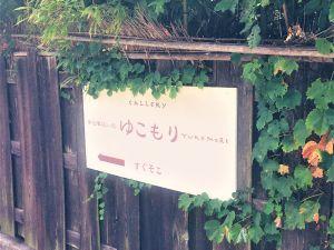 Die verborgene Galerie - YUKOMORI