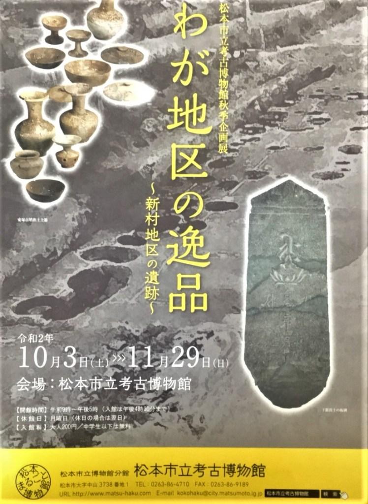 秋季企画展「わが地区の逸品~新村地区の遺跡~」松本市考古博物館