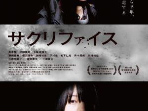 松本CINEMAセレクト映画上映会『サクリファイス』