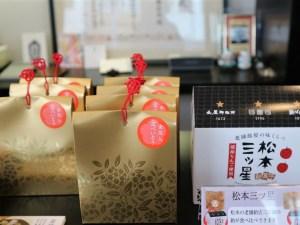 #松本の街を元気に『飯田屋飴店』23はしごチケットスタンプラリー